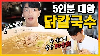 King-Kalguksu 5.5kg within 20 mins!!! 500,000krw for the prize?! challenge mukbang eatingshow