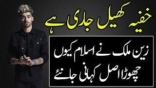 Zayn Malik Spoken Publicly About His Struggle as a Singer