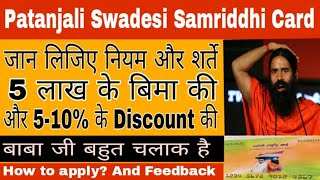 Patanjali Swadeshi Samriddhi card के सारे नियम जान लीजिए 5 लाख बिमा और Cashback की - Patanjali card
