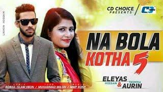 Na Bola kotha 5 | না বলা কথা ৫ | Eleyas hossain and Tasmina Aurin