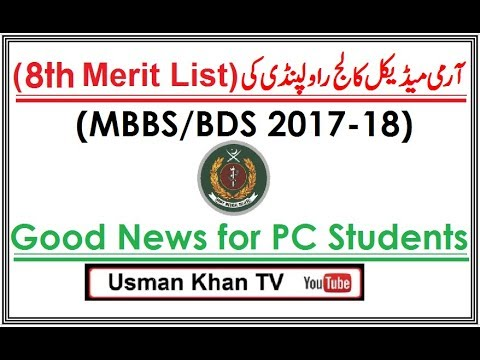 8th Merit List of Army Medical College Rawalpindi (MBBS/BDS Admisions  2017-18)