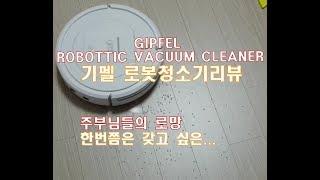 [포인트구매]주부들의_로망_기펠(GIPFEL)로봇청소기…