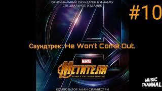 Саундтрек: He Won't Come Out из фильма Мстители война бесконечности.
