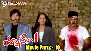 Action No. 1 Movie Parts 10/10 || Ram, Lakshman, Thriller Manju || Ganesh Videos