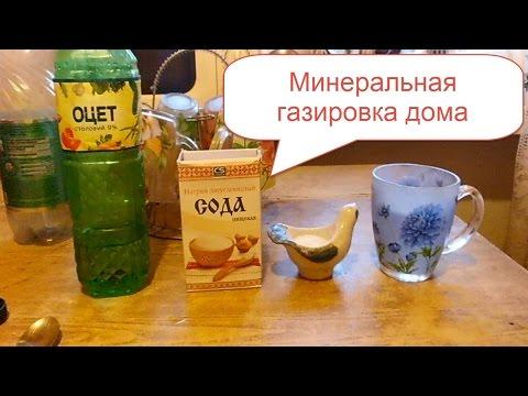 Как сделать минералку в домашних условиях из уксуса и соды