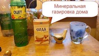 Рецепт минералки с газом. Минеральная газировка дома. Home made soda