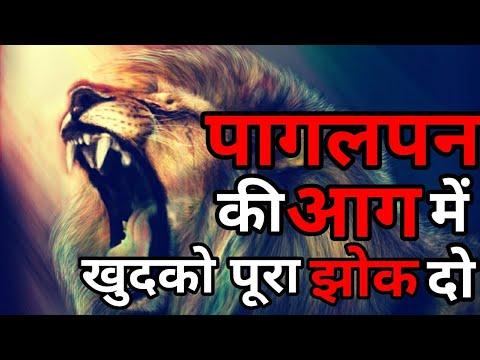 Work Like A Beast | Motivational Video | Student Motivation | Naman Sharma