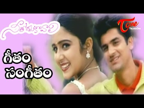 Nee Thodu Kavali Songs - Geetham Sangeetham - Deepak - Charmi