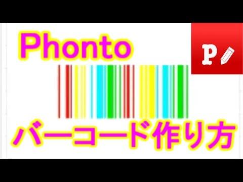 ミックスチャンネル バーコードの作り方 Phonto  アプリ使い方解説