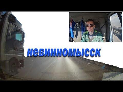 Поездка в Невинномысск, работа, командировка