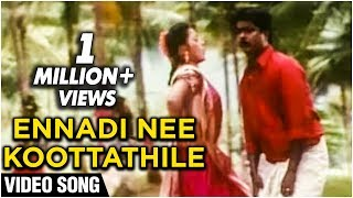 Ennadi Nee Koottathile Video Song | En Aasai Rasave | Sivaji Ganesan, Murali, Suvalakshmi |