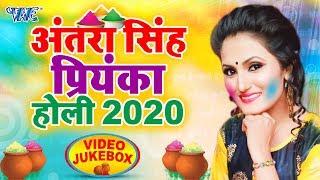 #Antra Singh Priyanka का धमाकेदार होली #Video Jukebox 2020 | Bhojpuri Holi Geet