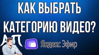 Как выбрать / изменить категорию видео в Яндекс Эфире?