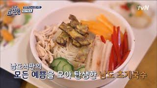 예쁨 중독이요..? '남도식판' 팀의 초계면 High School Lunch Cook-off 160615 EP.2