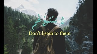 عبدو سلام _لا تستمع لهم|راب تحفيزي