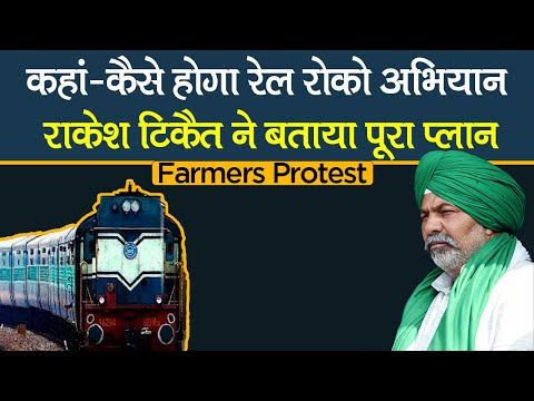 Farmers Protest: Rakesh tikait ने बताया 18 February को होने वाले रेल रोको अभियान का प्लान