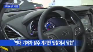 자동차 계기판·와이퍼 입찰담합 외국사에 과징금 1,14…