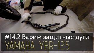 Yamaha YBR125 - 14.2 Варим защитные дуги; Yamaha YBR125 - 14.2 Crash bars welding;