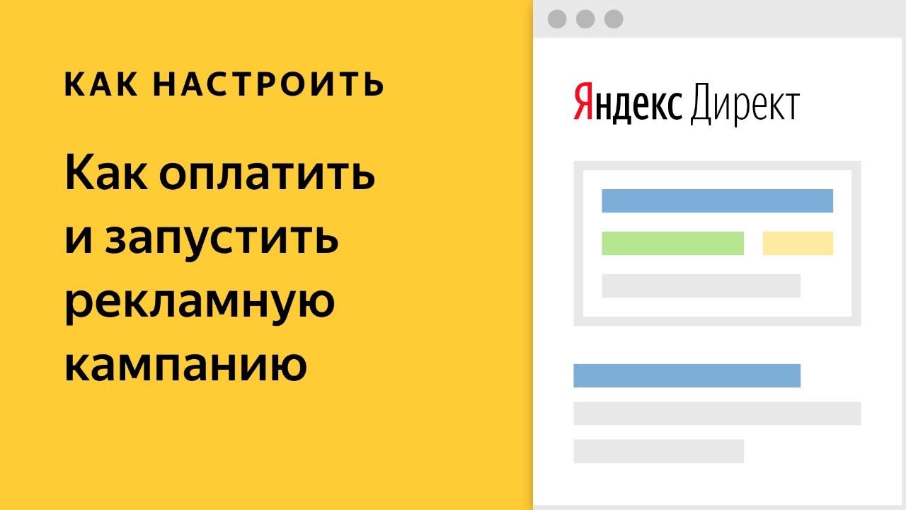 Яндекс директ обучение от яндекс яндекс директ метки для аналитикса