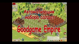 Автоматизация набора солдат в игре Goodgame Empire
