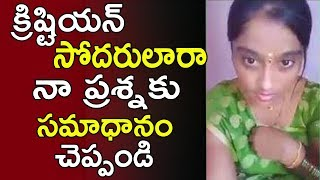 క్రిష్టియన్ సోదరులారా నా ప్రశ్నకు సమాధానం చెప్పండి II Shailu Katari Facebook Live I    TFCCLIVE