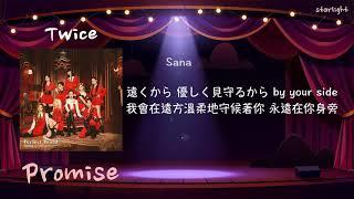 [中日歌詞/繁中字認聲] TWICE (트와이스/トゥワイス) - Promise