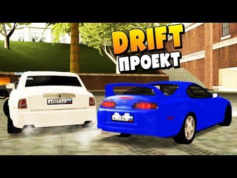 Drift Tuning ПРОЕКТ 😈Toyota Supra😈(MTA | Radmir)