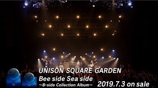 """UNISON SQUARE GARDEN 15th Anniversary 「Bee side Sea side 〜B-side Collection Album〜」リリース記念! 初回限定盤にはトレイラーの""""「Bee side Sea side ..."""