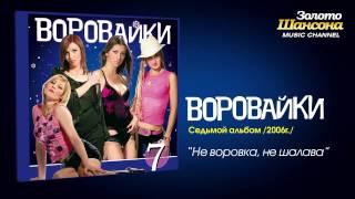 Воровайки - Не воровка, не шалава (Audio)(Воровайки - Не воровка, не шалава. Альбом: Седьмой (2007), 2013-02-28T10:39:13.000Z)