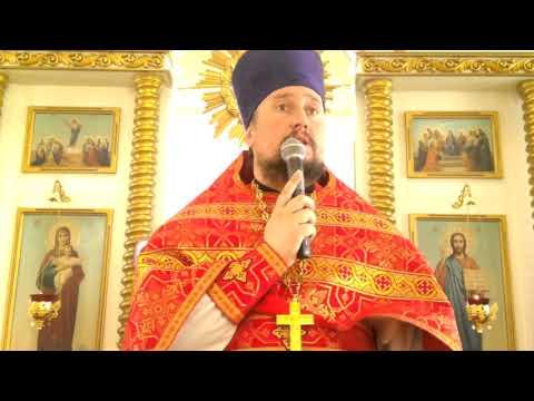 12 апреля 2018 года. Проповедь иерея Дмитрия Боголюбова. Светлый Четверг