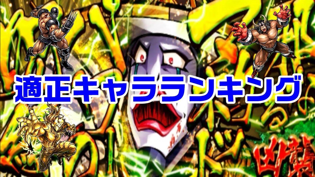 【キン肉マンマッスルショット】凶襲バトルサイコマン適正キャラランキング