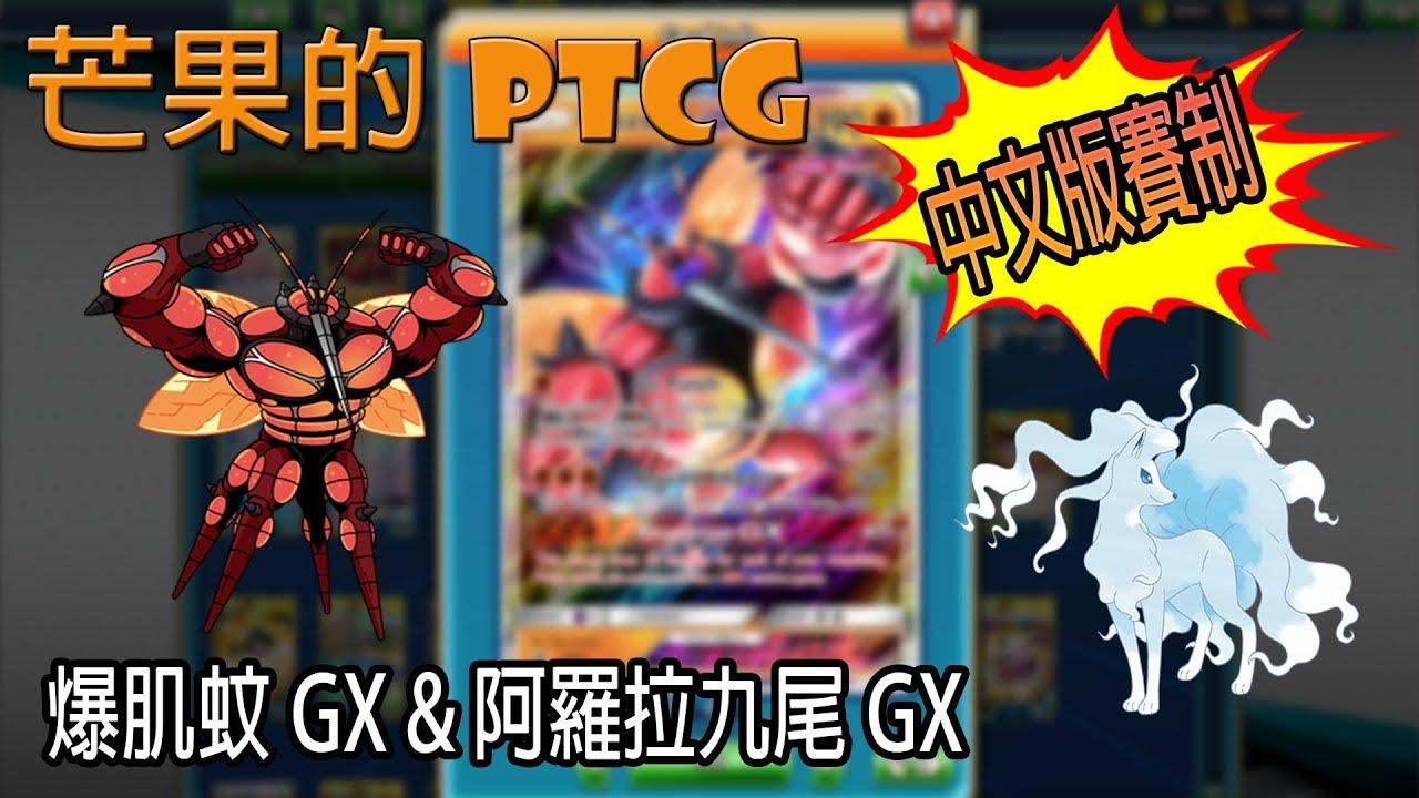 【芒果的PTCG】【中文版賽制】爆肌蚊 GX & 阿羅拉九尾 GX - YouTube
