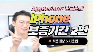아이폰보증기간 2년 & AppleCare+ 한국판매 시작!