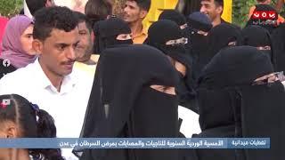 تغطيات ميدانية |  الأمسية الوردية السنوية للناجيات والمصابات بمرض السرطان في عدن