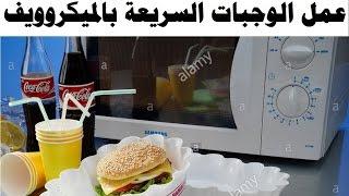 طريقة عمل وجبات سريعة بالميكروويف  الجزء 3 Microwave #بيتك_مع_رنا