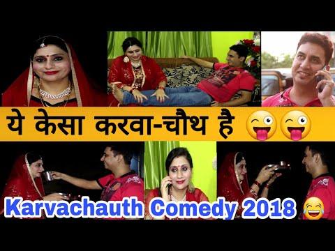 करवाचौथ कॉमेडी / karva chauth comedy 2018 / husband wife funny jokes in hindi / Golgappa Jokes !!