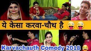 karva chauth comedy 2018 | husband wife funny jokes in hindi | Jokes in hindi | Golgappa Jokes #Gj16