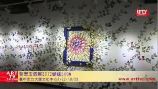 (ART TV TAIWAN新聞採訪) 時間:2012/9/22-10/28 地點: 臺中市立大墩文化...