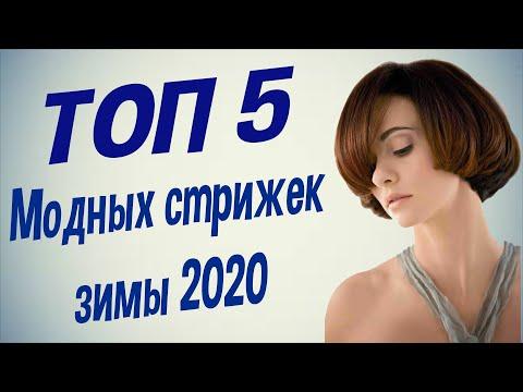 ТОП-5 модных женских стрижек 2020-2021