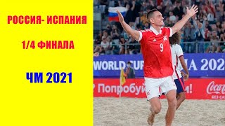 ЧМ по пляжному футболу 2021 Четвертьфинал Россия Испания 26 08 2021