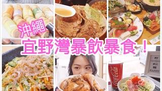[沖繩] 宜野灣暴飲暴食/EXO MV拍攝的Cafe!!!