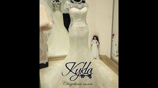 Свадебные платья от салона КУКЛА