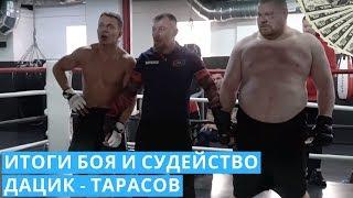 Итоги боя Артем Тарасов - Вячеслав Дацик l Дацика однозначно засудили