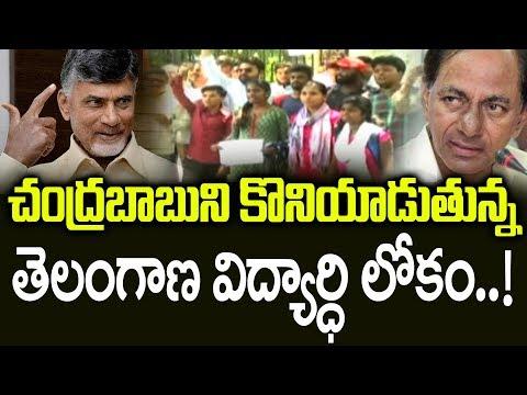 చంద్రబాబుని కొనియాడుతున్న తెలంగాణ విద్యార్థి లోకం...! | Telangana Inter Results Issue | Myra Media