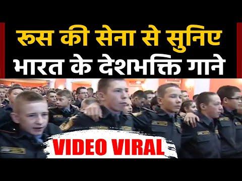 Russian cadets singing Hindi patriotic song 'Aye watan' goes viral|वनइंडिया हिंदी Mp3