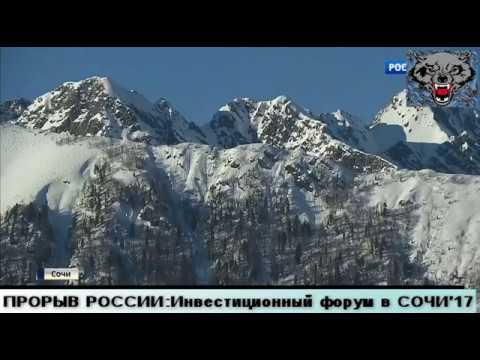 Российский инвестиционный форум в Сочи 2017