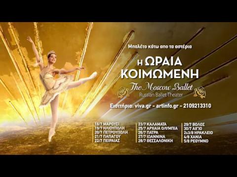 Η Ωραία Κοιμωμένη - Moscow ballet theater
