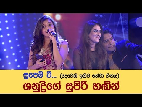 Supem Wee by Shanudrie Priyasad - Champion Stars Unlimited ( 09-09-2017 )