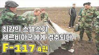 F-117 4편