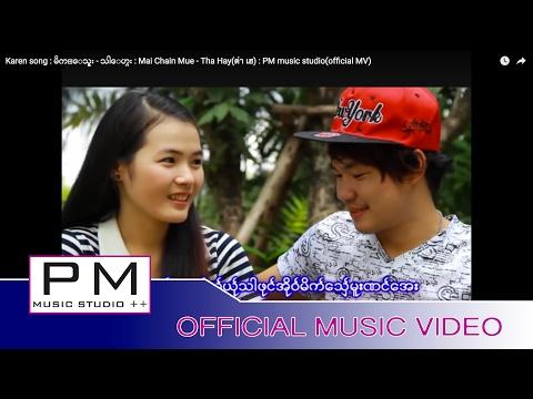 Karen song : မိက္ေသွ္မူး - သါေဟွး : Mai Chain Mue - Tha Hay(ต่า เฮ) : PM music studio(official MV)